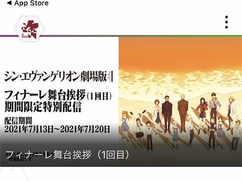 『シン・エヴァ』興収100億円突破