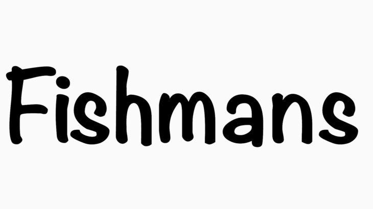 『フィッシュマンズ』とかいうバンドの映画が凄いらしいけどさ