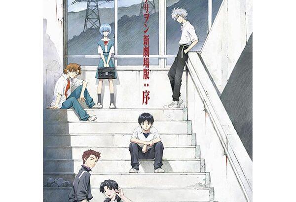『シン・エヴァンゲリオン劇場版』日本でも配信決定!8/13よりAmazon Prime Video独占