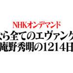 【NHK】さようなら全てのエヴァンゲリオン~庵野秀明の1214日~』地上波放送決定 総合で8月5日深夜