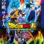 【新作映画】ドラゴンボール超スーパーヒーロー2022年公開