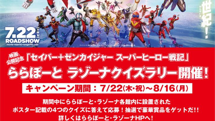 『セイバー+ゼンカイジャー スーパーヒーロー戦記』の評判