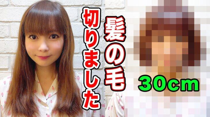 中川翔子、髪30cmバッサリ切りショートボブに!「可愛さが爆発してる」【画像・動画】