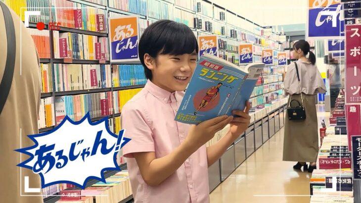 寺田心、声変わりした「ブックオフ」のCMが話題!「腰抜かした」「良い声に」【動画】