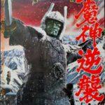 『大魔神逆襲』など秘蔵メイキング映像を発見、「妖怪・特撮映画祭」で初上映決定!