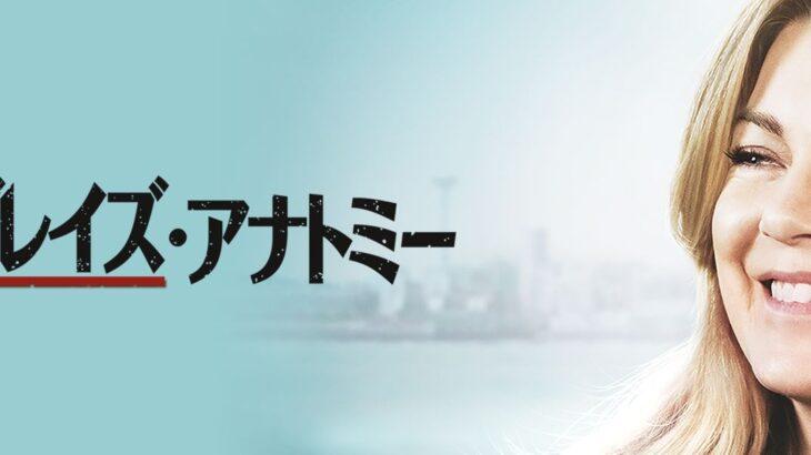 『グレイズ・アナトミー』主演エレン・ポンピオ引退宣言!? 気になる今後の展望は?