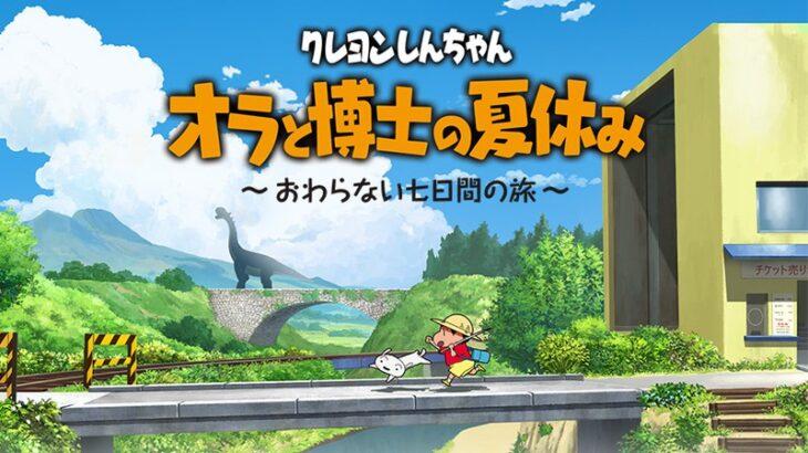 【朗報】クレヨンしんちゃんの映画最新作、オトナ帝国に並ぶレベルの傑作