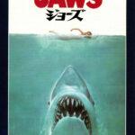 ジョーズっていう映画を観てるんだが、これって海に入らなければ安全じゃね?