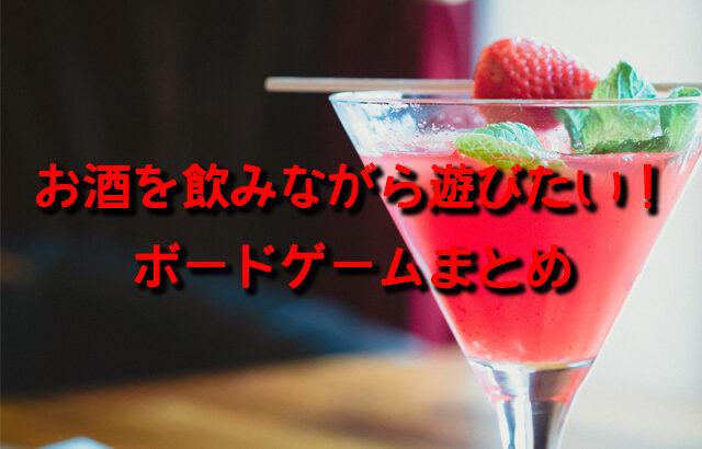 酒飲みながら観るのにちょうどいい映画教えなさいよアンタたち!!!!