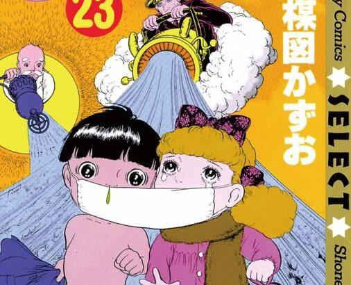 「まことちゃん」楳図かずお氏、26年ぶり新作「制作に4年かかりました」