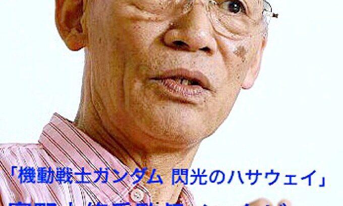 富野由悠季監督が語る『ハサウェイ』と『レコンギスタ』 「そうか、僕は手塚治虫先生と同じ立場になっちゃったんだな」