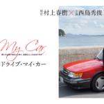 『ドライブ・マイ・カー』の評判