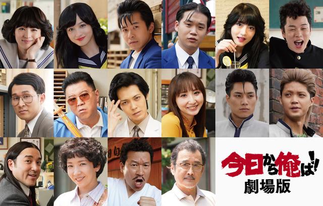 「今日から俺は!!劇場版」10月に金曜ロードショーで放送、ドラマ版の再放送も決定