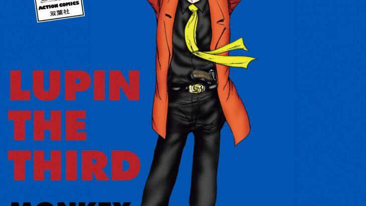 「ルパン三世」次元大介役声優、小林清志が勇退 唯一オリジナルキャスト