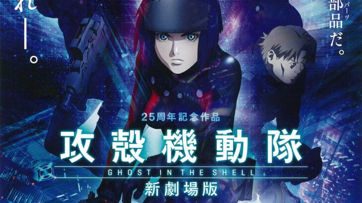 劇場版「攻殻機動隊 SAC_2045」11.12に公開決定!監督を藤井道人が担当