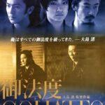 『御法度』NHK BSで10月11日放送 監督・大島渚 主演・ビートたけし 音楽・坂本龍一