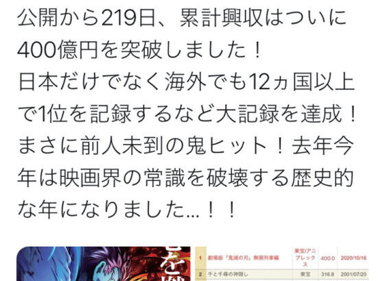 日本映画歴代興行収入1位→無限列車(続き物) アメリカ映画興行収入1位→エンドゲーム(続き物)
