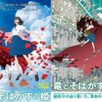 「竜とそばかすの姫」興収59.5億円突破 細田守監督の最高記録更新