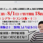 『極道系Vチューバー達磨』上映中止 ヤクザがVtuberデビューする映画 囚人VTuber「懲役太郎」に酷似の指摘受け