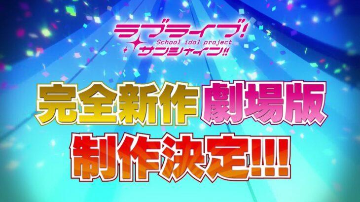 完全新作『劇場版マクロスΔ 絶対LIVE!!!!!!』10・8公開 キービジュアル&本予告映像が解禁