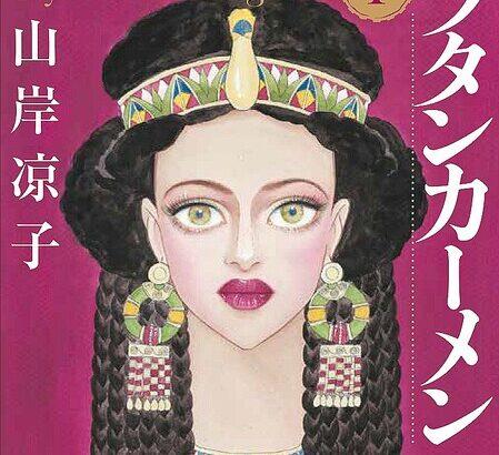 山岸凉子作品、ついに電子書籍解禁 伝説的傑作『日出処の天子』など10月4日から 山岸凉子氏「今、電子化しなくてどうする」