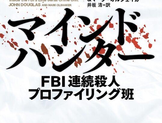連続殺人鬼とFBI分析官の奇妙な友情…テッド・バンディをイライジャ・ウッドが語る