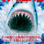サメ映画で新しいアイデアを提案したいんだが