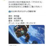『プラネテス』来年1月より地上波放送決定!NHK Eテレで毎週日曜19時