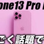 iPhone13proMAX買ったから映画撮ろうと思う