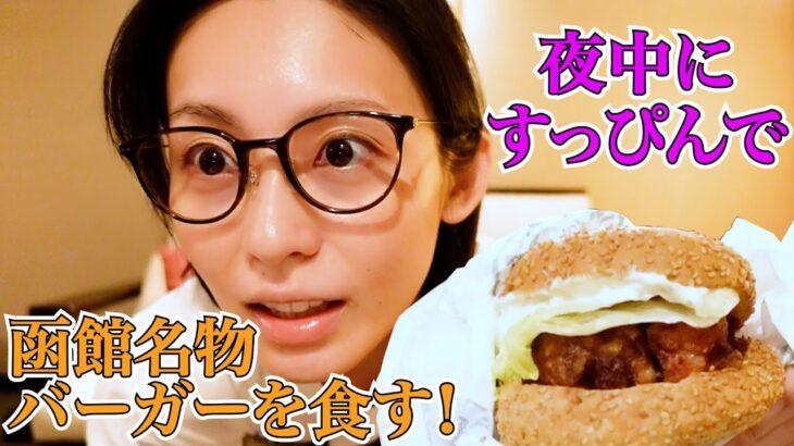 本仮屋ユイカ、初すっぴん姿で函館バーガーを堪能!「飾らない感じほんと好き」【動画】