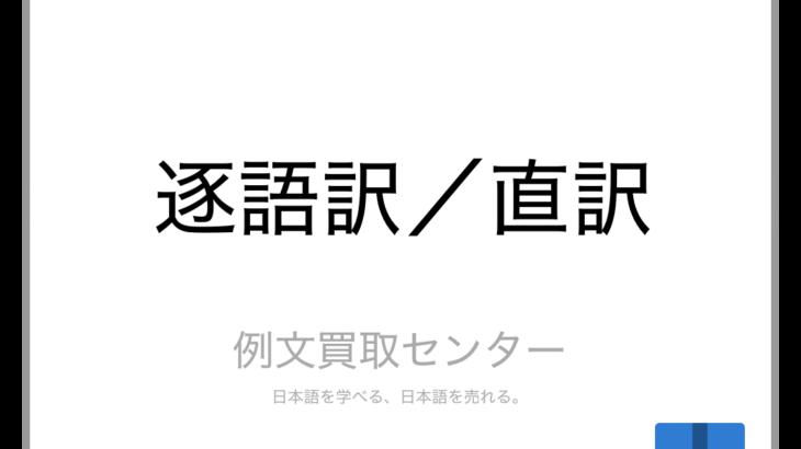 日本語に直訳するとダサい映画