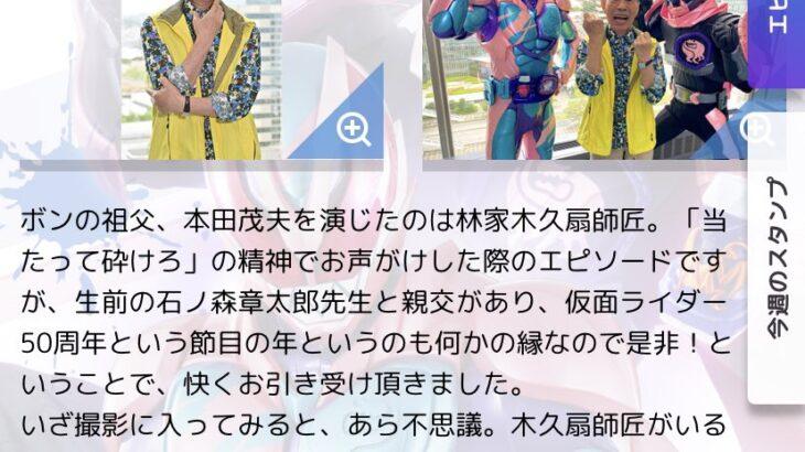 林家木久扇『仮面ライダーリバイス』で11年ぶりドラマ出演