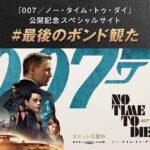 『007/ノー・タイム・トゥ・ダイ』世界興収346億円突破!