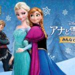 【金ロー】『アナと雪の女王2』テレビ初放送!本編ノーカットで前作と2週連続