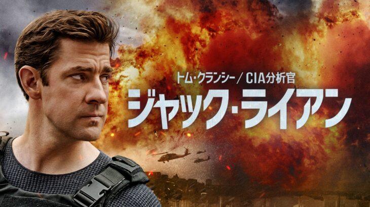 『トム・クランシー/CIA分析官 ジャック・ライアン』シーズン4へ更新、『アントマン』あの人の出演も決定