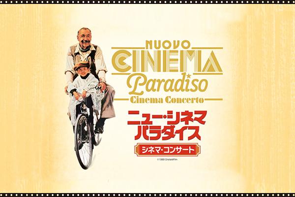 『ニュー・シネマ・パラダイス(インターナショナル版)デジタル修復バージョン』NHK BSで11月25日放送